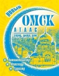 Атлас Омска. Город, улица, дом + атлас Города России